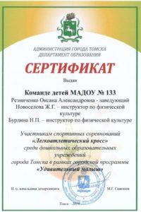 Сертификат Кросс 2019_compressed_page-0001